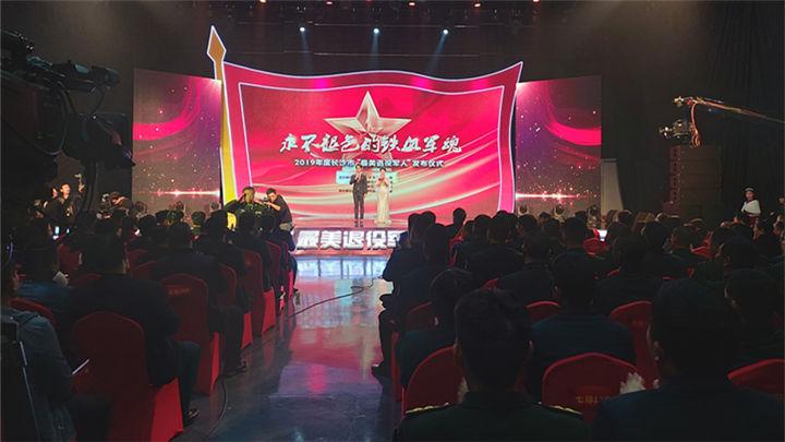 """长沙发布2019年度""""最美退役军人""""   胡衡华会见代表"""