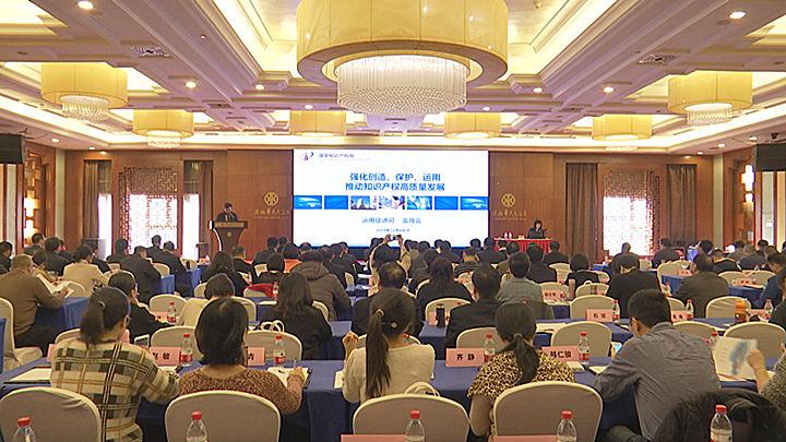 国家知识产权示范城市工作培训班在长举行