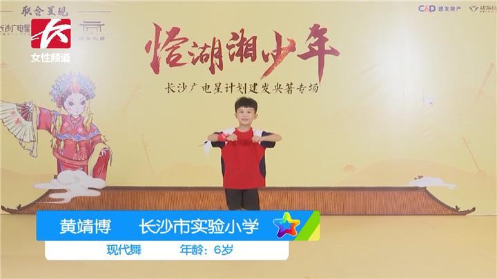 长沙广电星计划 | 488黄靖博6岁  现代舞长沙市实验小学