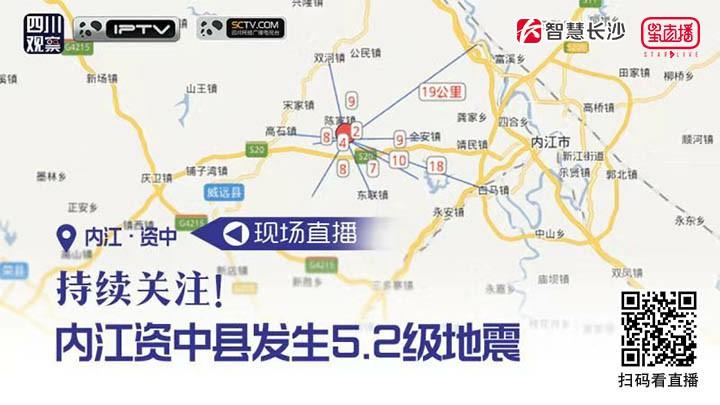 直播回看:今晨,四川资中发生5.2级地震