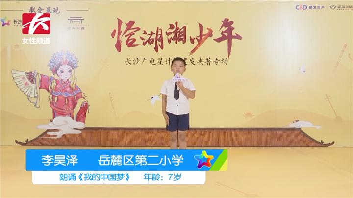 长沙广电星计划 | 499李昊泽7岁 朗诵《我的中国梦》 岳麓区第二小学