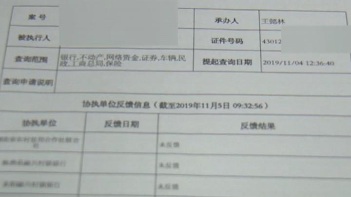 """44万赔偿款未付,""""老赖""""被拘留"""