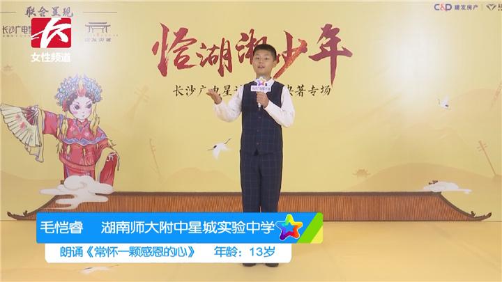 长沙广电星计划 | 507毛恺睿13岁朗诵《常怀一颗感恩的心》湖南师大附中星城实验中学